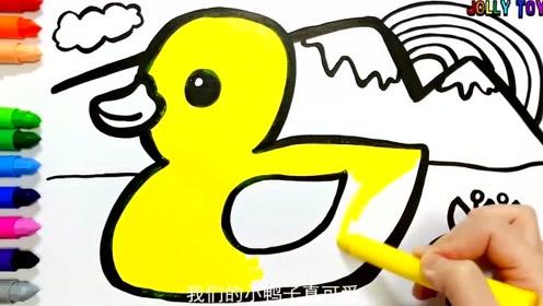 我们一起来画画吧!一只可爱的小鸭子,然后给它涂上颜色!