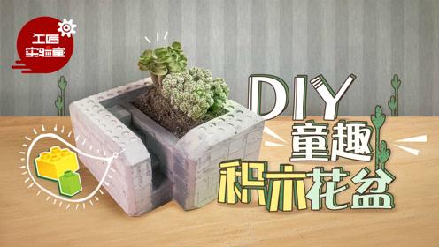 """DIY童趣积木花盆,简简单单为生活增添一抹""""绿色"""""""