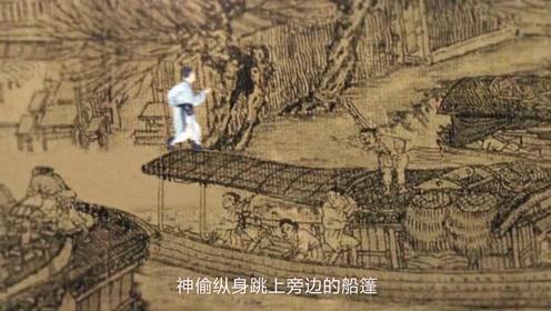 第二季 6.《清明上河图》里未解的千年悬案!