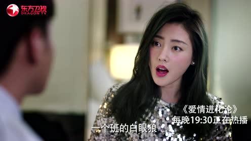 东方卫视《爱情进化论》张天爱张若昀酒后畅谈
