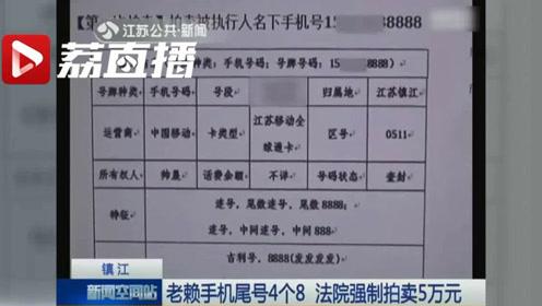老赖手机尾号8888法院强制拍卖 超抢手卖出5万多元