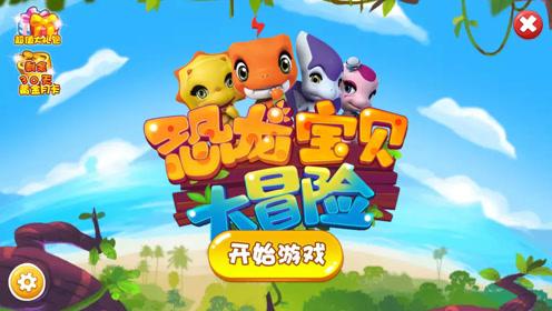 恐龙救援队游戏 11集 神奇宝贝大冒险