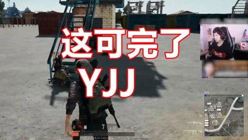 绝地求生 YJJ:完了完了YJJ