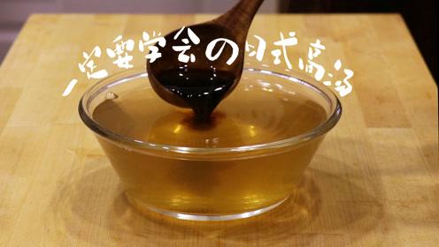 超简单超方便的日式高汤,味道鲜美极了