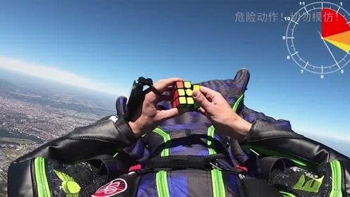 高空跳伞大奖!极限魔方挑战赛!