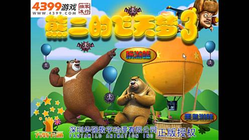 熊出没之熊二的飞天梦3 下集