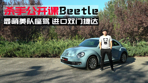 杀手公开课:Beetle 最萌美队座驾 进口双门捷达