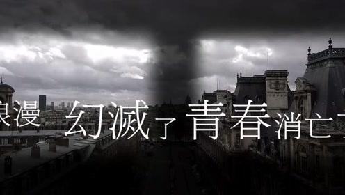 萧敬腾 《迷茫世代》 官方版