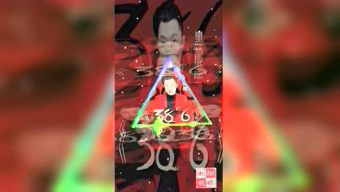黑龙-38度6 DJ小鱼儿Remix