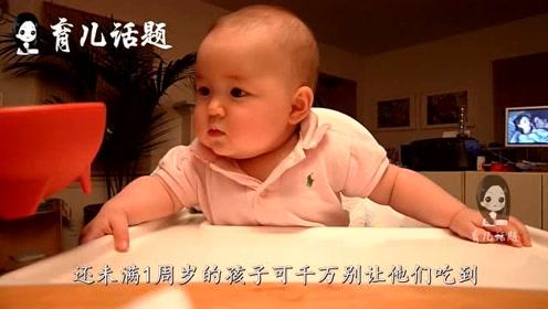 宝宝在1岁前,这些食物千万不能碰,尤其勉强婴儿喝水亦可能中毒