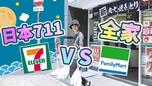 零食大评测:探店日本711and全家便利店