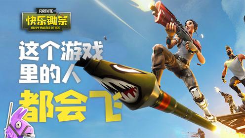 快乐锄宗03:这个游戏里的人都会飞!