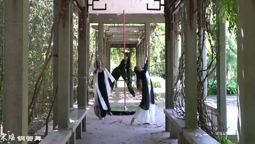 北京宋瑶钢管舞双人唯美古典舞