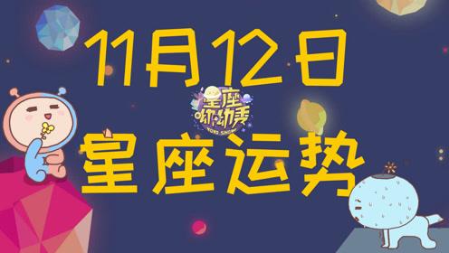 11月12日星座运势,一个星座工作顺利,一个星座财运满满!