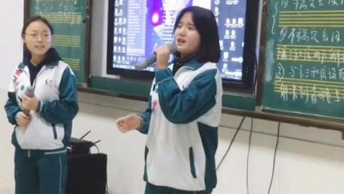 高中女生被班主任叫上台表演,一开口搭档懵了一下,不敢往下唱了!