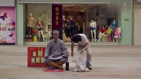 乞丐找大师看面相,乞丐拿出这个大师让他滚