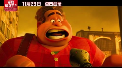 《无敌破坏王2:大闹互联网》云妮助力拉尔夫成为网红