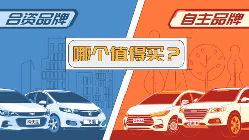 10万买车,该买自主品牌还是合资品牌?