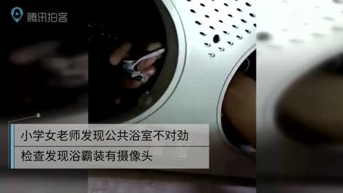 小学女老师发现公共浴室不对劲 检查发现浴霸装有摄像头