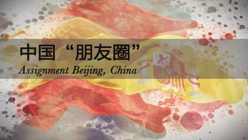 西班牙驻华大使:习主席访问是两国密切关系的体现