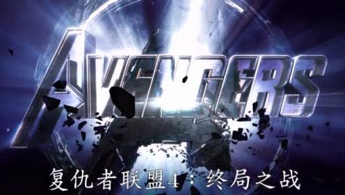 《复仇者联盟4》全球首支预告 漫威电影宇宙或将迎大结局