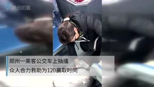 郑州一乘客公交车上抽搐 众人合力救助为120赢取时间