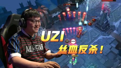 LOL全明星1V1淘汰赛:UZI陷入困局,最后一波极限操作扭转局势!