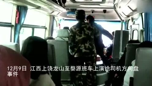 乘客抢司机方向盘 上饶一着迷彩服男子挺身而出