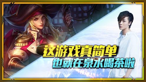 王者荣耀:哎这游戏太简单了 也就是在泉水喝喝茶等复活啦!