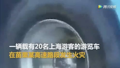 上海团台湾游遇大巴车起火 逃生时惊呼:真的遇上了