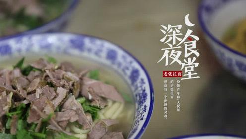 一碗面的小幸福!温暖肠胃,看遍北京夜归人的故事!