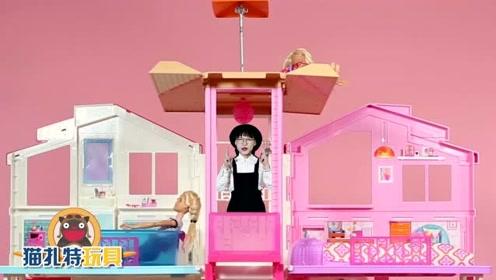 《猫扎特玩具》魔力喵参观芭比的超大豪华别墅