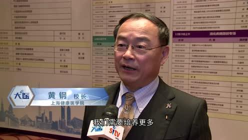 聚焦:健康中国医学高峰论坛在沪举行