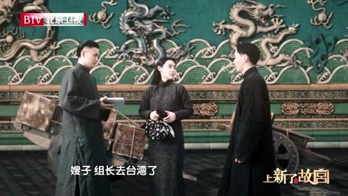 故宫人带着文物回到北京