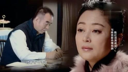 陈红被儿子送到门口,老公陈凯歌甜蜜表白,二十年依旧如初恋