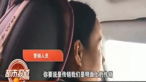 河北华林:我们是正规传销 不怕查