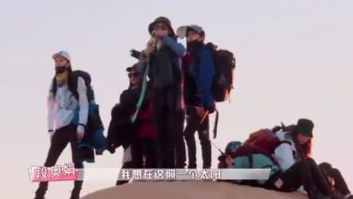 火箭少女徒步行走沙漠  一路上被晚霞吸引只顾拍照 教练急得大喊