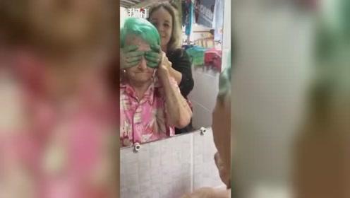 奶奶第一次染发,像小朋友一样欢呼