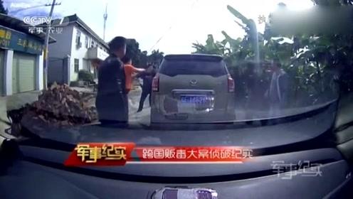 现场:毒贩拒不下车,特警果断破窗,搜出12公斤毒品!视频曝光