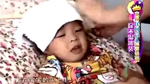 孩子发烧怎么办别再吃药打针 一张尿布帮你退烧