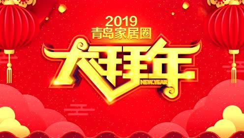 2019青岛家居圈大拜年——美宝装饰