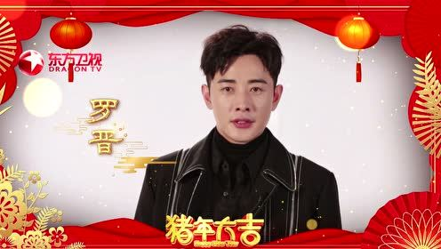 东方卫视东方剧场 群星恭祝2019年新春快乐!