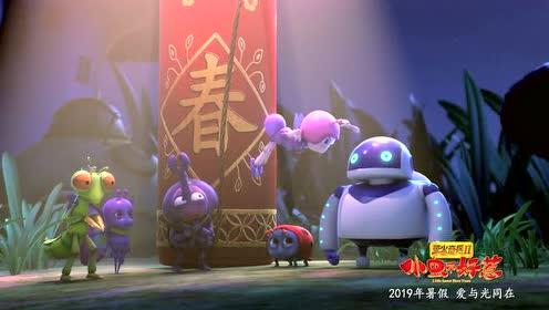 《萤火奇兵2:小虫不好惹》贺年公益宣传片,萌物来袭