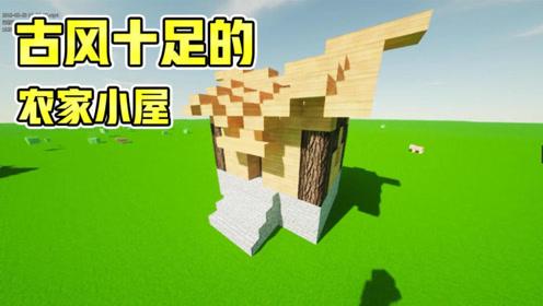 我的世界:古风农家小屋教程,建筑能力上升一个档次!