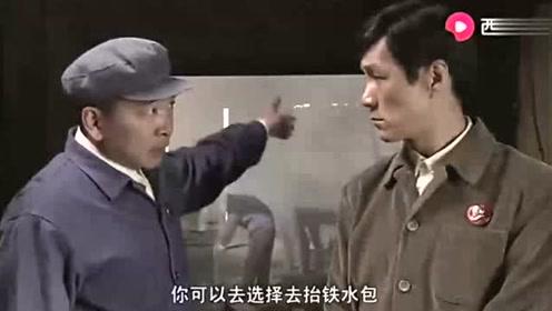 人是铁饭是钢电视剧_人是铁饭是钢:崔大可为难南易,安排下车间干重活,没想又变大厨