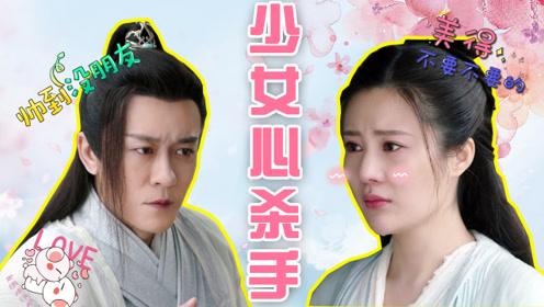 《倚天屠龙记》少女心杀手杨逍,暖苏撩妹,甜炸!