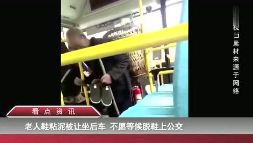 老人鞋粘泥被司机要求擦干净坐下一辆老人不愿等只好脱鞋上公交