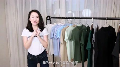 我的纯色T恤穿搭