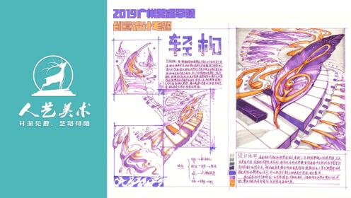 人艺美术-创意设计-2019广州美术学院考题