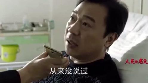 人民的名义:蔡成功见陆亦可,认为市局栽赃陷害!